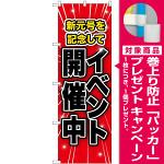 のぼり旗 イベント開催中 新元号(GNB-3454) [プレゼント付]
