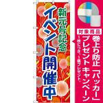 のぼり旗 新元号記念イベント開催(GNB-3457) [プレゼント付]