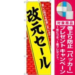 のぼり旗 改元セール(GNB-3460) [プレゼント付]