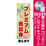 のぼり旗 プレミアム商品券風船 (GNB-3483) [プレゼント付]