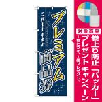 のぼり旗 プレミアム商品券 (GNB-3484) [プレゼント付]