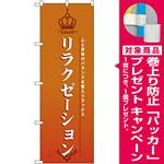 のぼり旗 リラクゼーション オレンジ (7549) [プレゼント付]
