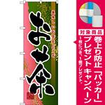 のぼり旗 お茶 (7569) [プレゼント付]