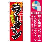 のぼり旗 ラーメン 拉麺 7826 [プレゼント付]