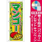 のぼり旗 マンゴー (7869) [プレゼント付]