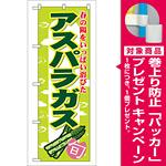のぼり旗 アスパラガス (7874) [プレゼント付]