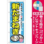 のぼり旗 新たまねぎ (7875) [プレゼント付]