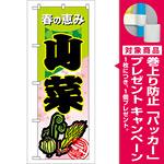 のぼり旗 表示:山菜 (7876) [プレゼント付]