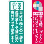 義援金寄付(緑) のぼり (7983) [プレゼント付]