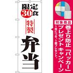 のぼり旗 限定30食弁当 (8173) [プレゼント付]