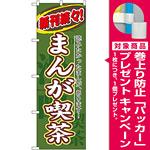 のぼり旗 まんが喫茶 (8230) [プレゼント付]