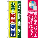 のぼり旗 お墓の移転 建て替え (GNB-100) [プレゼント付]