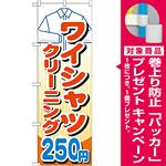 のぼり旗 ワイシャツクリーニング250円 (GNB-1000) [プレゼント付]