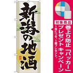 のぼり旗 表記:新潟の地酒 (GNB-1004) [プレゼント付]