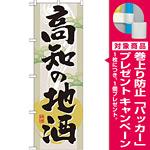 のぼり旗 表記:高知の地酒 (GNB-1005) [プレゼント付]