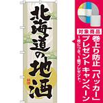 のぼり旗 表記:北海道の地酒 (GNB-1009) [プレゼント付]
