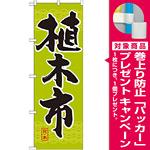 のぼり旗 植木市 (GNB-1011) [プレゼント付]