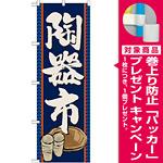 のぼり旗 陶器市 (GNB-1013) [プレゼント付]