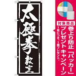 のぼり旗 太極拳教室 (GNB-1015) [プレゼント付]