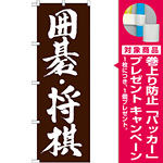 のぼり旗 囲碁・将棋 (GNB-1019) [プレゼント付]