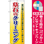 のぼり旗 墓石のクリーニング (GNB-102) [プレゼント付]