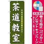 のぼり旗 茶道教室 (GNB-1022) [プレゼント付]