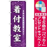 のぼり旗 着付教室 (GNB-1023) [プレゼント付]