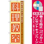 のぼり旗 料理教室 (GNB-1025) [プレゼント付]