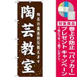 のぼり旗 陶芸教室 (GNB-1027) [プレゼント付]