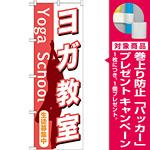 のぼり旗 ヨガ教室 (GNB-1030) [プレゼント付]