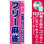 のぼり旗 フリー麻雀 (GNB-1032) [プレゼント付]