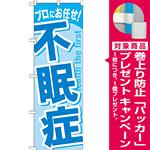 のぼり旗 不眠症 (GNB-1041) [プレゼント付]