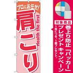 のぼり旗 肩こり (GNB-1043) [プレゼント付]