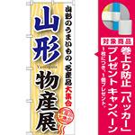 のぼり旗 山形物産展 (GNB-1050) [プレゼント付]