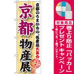 のぼり旗 京都物産展 (GNB-1053) [プレゼント付]