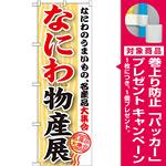 のぼり旗 なにわ物産展 (GNB-1054) [プレゼント付]