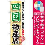 のぼり旗 四国物産展 (GNB-1055) [プレゼント付]