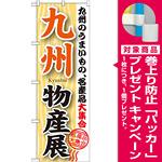 のぼり旗 九州物産展 (GNB-1058) [プレゼント付]