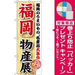 のぼり旗 福岡物産展 (GNB-1059) [プレゼント付]