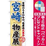 のぼり旗 宮崎物産展 (GNB-1060) [プレゼント付]