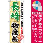 のぼり旗 長崎物産展 (GNB-1061) [プレゼント付]