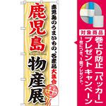 のぼり旗 鹿児島物産展 (GNB-1062) [プレゼント付]