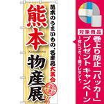のぼり旗 熊本物産展 (GNB-1063) [プレゼント付]