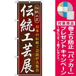 のぼり旗 伝統工芸展 (GNB-1065) [プレゼント付]