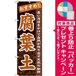 のぼり旗 表示:腐葉土 (GNB-1068) [プレゼント付]