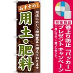 のぼり旗 表示:用土・肥料 (GNB-1069) [プレゼント付]