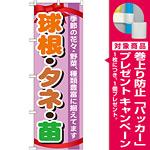 のぼり旗 表示:球根・タネ・苗 (GNB-1076) [プレゼント付]