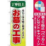 のぼり旗 お墓の工事 (GNB-108) [プレゼント付]