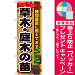 のぼり旗 表示:草木・庭木の苗 (GNB-1081) [プレゼント付]