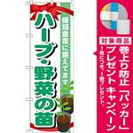 のぼり旗 表示:ハーブ・野菜の苗 (GNB-1082) [プレゼント付]